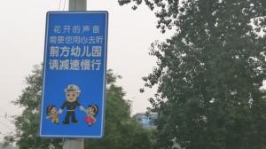 Policemen advertisement, Beijing, 3