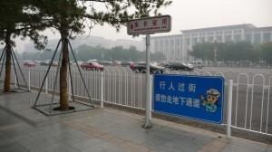Policemen advertisement, Beijing, 2