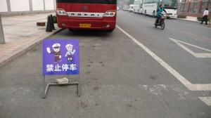 Policemen advertisement, Beijing, 1